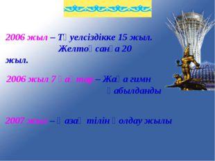 2006 жыл – Тәуелсіздікке 15 жыл. Желтоқсанға 20 жыл. 2006 жыл 7 қаңтар – Жаңа