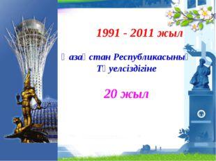 1991 - 2011 жыл Қазақстан Республикасының Тәуелсіздігіне 20 жыл