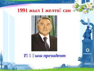 Тұңғыш президент 1991 жыл 1 желтоқсан