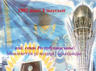 1992 жыл 4 маусым Қазақстан Республикасының Мемлекеттік рәміздері қабылданды