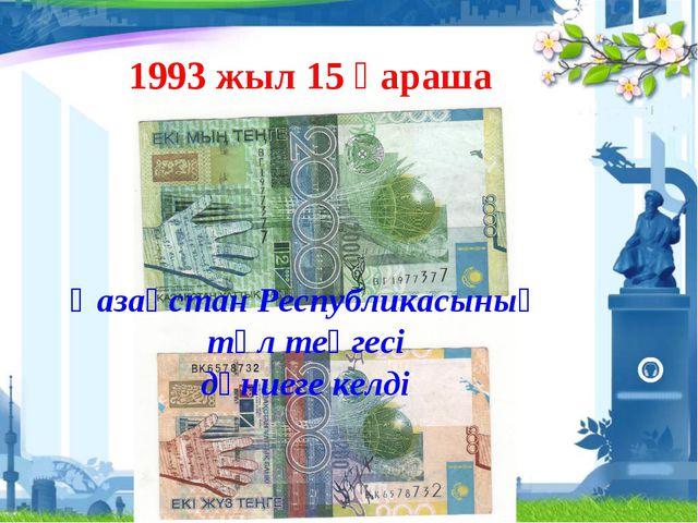 Қазақстан Республикасының төл теңгесі дүниеге келді 1993 жыл 15 қараша