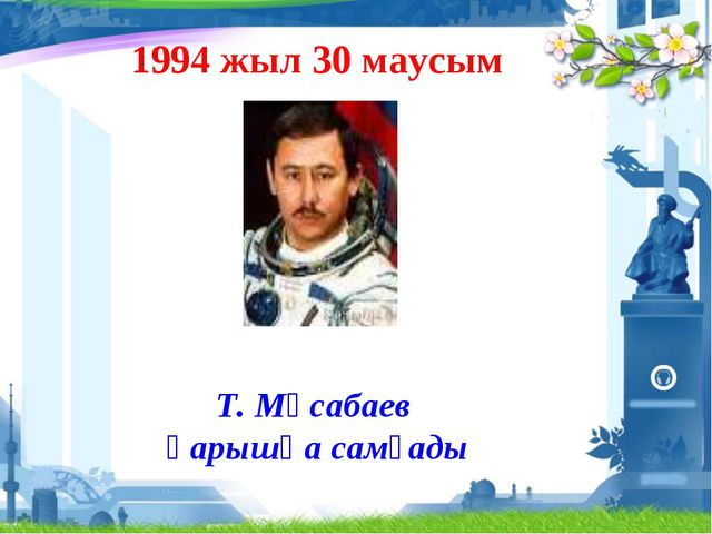 Т. Мұсабаев Ғарышқа самғады 1994 жыл 30 маусым