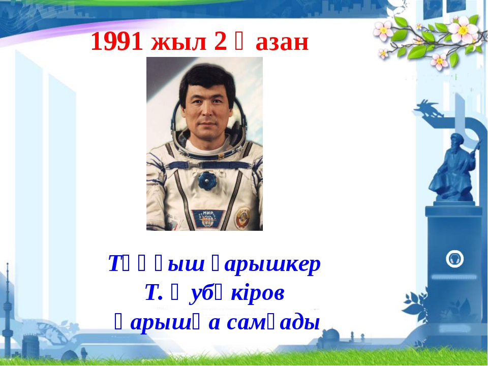 Тұңғыш ғарышкер Т. Әубәкіров Ғарышқа самғады 1991 жыл 2 Қазан