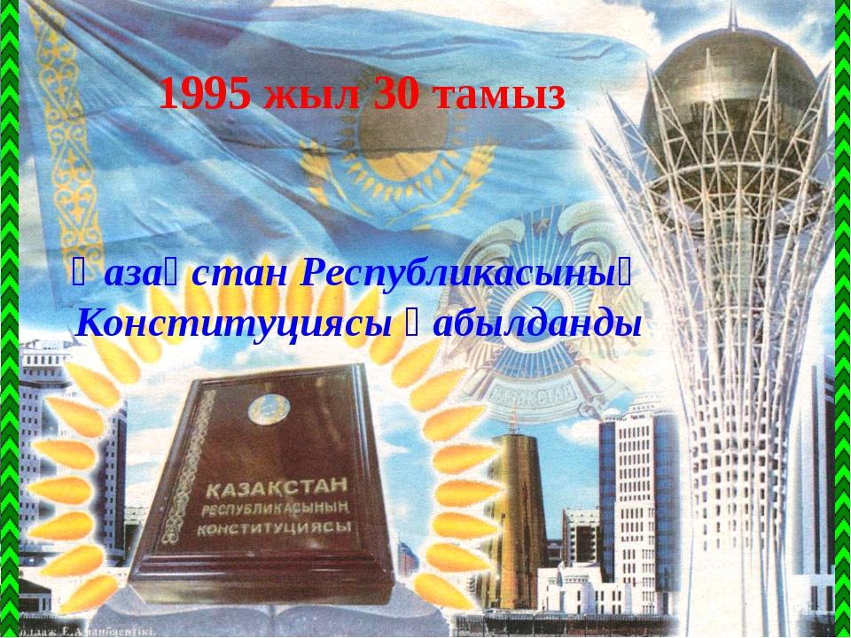 1995 жыл 30 тамыз Қазақстан Республикасының Конституциясы қабылданды