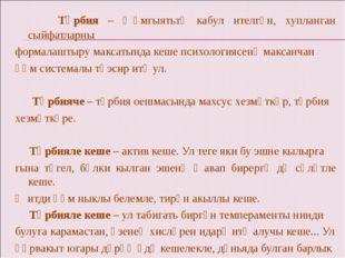 Тәрбия – җәмгыятьтә кабул ителгән, хупланган сыйфатларны формалаштыру максат