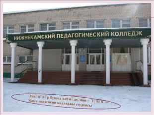 Эзләнүләр бушка китмәде, мин – Түбән Кама педагогия колледжы студенты