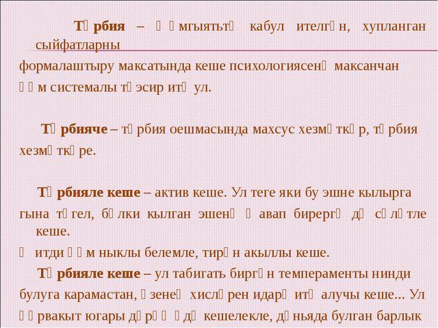 Тәрбия – җәмгыятьтә кабул ителгән, хупланган сыйфатларны формалаштыру максат...