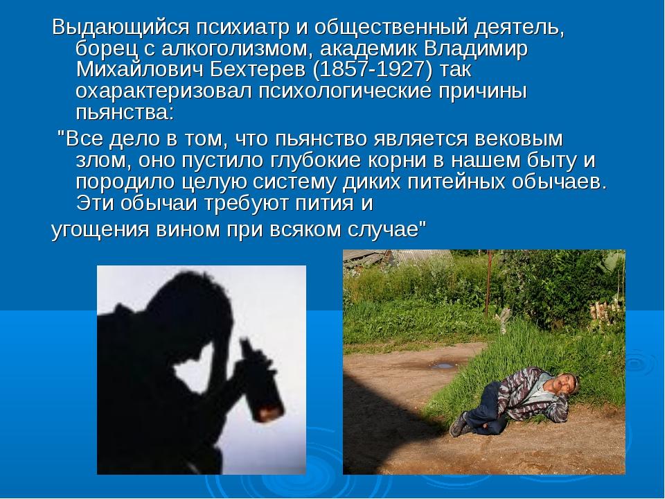 Выдающийся психиатр и общественный деятель, борец с алкоголизмом, академик Вл...