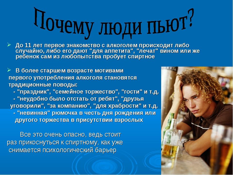 До 11 лет первое знакомство с алкоголем происходит либо случайно, либо его да...