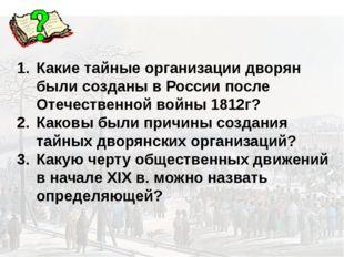 Какие тайные организации дворян были созданы в России после Отечественной вой