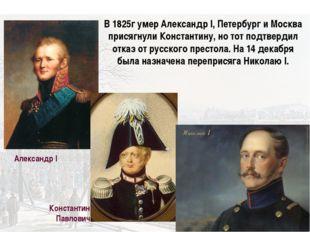 Александр I Константин Павлович В 1825г умер Александр I, Петербург и Москва