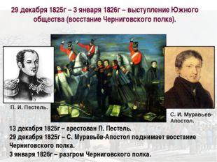 29 декабря 1825г – 3 января 1826г – выступление Южного общества (восстание Че