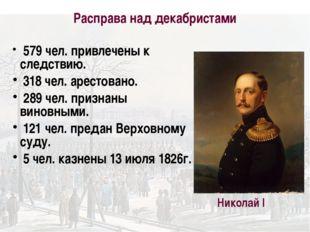Расправа над декабристами Николай I 579 чел. привлечены к следствию. 318 чел.