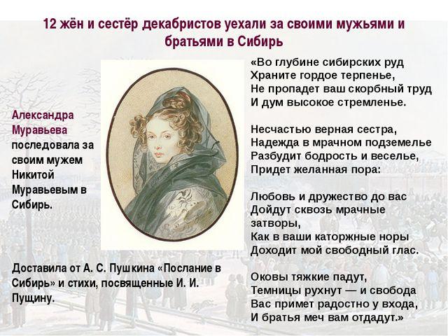 Александра Муравьева последовала за своим мужем Никитой Муравьевым в Сибирь....
