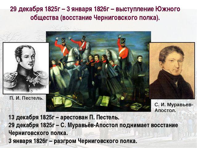 29 декабря 1825г – 3 января 1826г – выступление Южного общества (восстание Че...