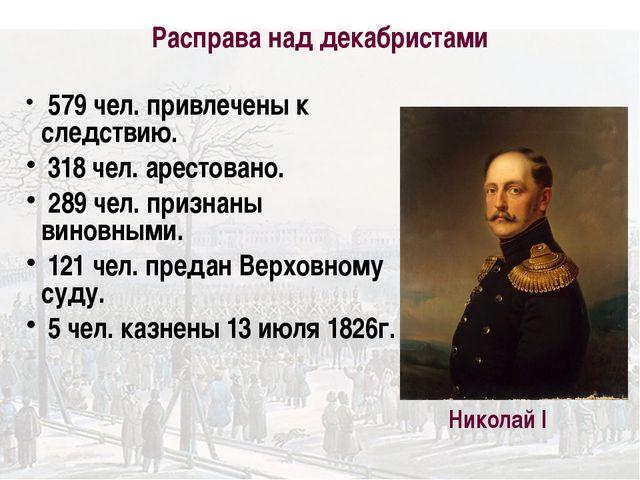 Расправа над декабристами Николай I 579 чел. привлечены к следствию. 318 чел....