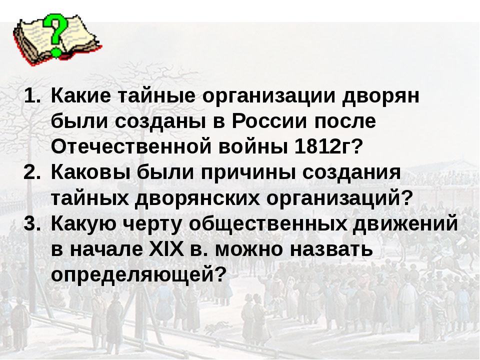 Какие тайные организации дворян были созданы в России после Отечественной вой...