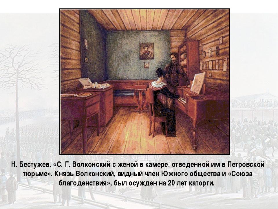 Н. Бестужев. «С. Г. Волконский с женой в камере, отведенной им в Петровской т...