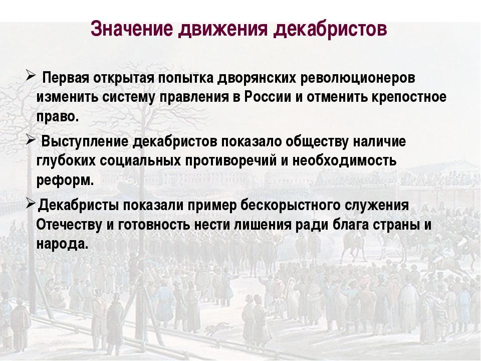 Значение движения декабристов Первая открытая попытка дворянских революционе...