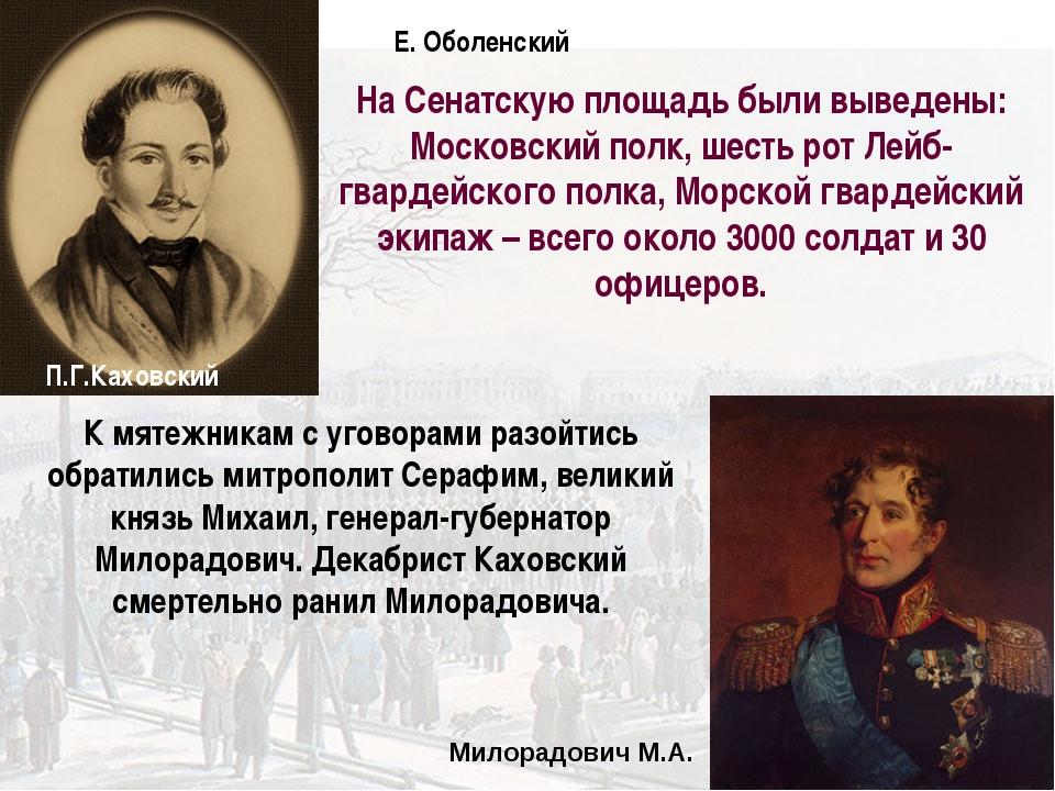 На Сенатскую площадь были выведены: Московский полк, шесть рот Лейб-гвардейск...