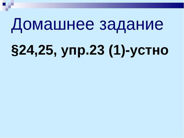 Домашнее задание §24,25, упр.23 (1)-устно