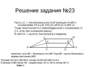 Решение задания №23 Пусть LC — биссектриса угла KLM трапеции KLMN с основания