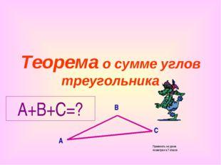 Теорема о сумме углов треугольника А В С А+В+С=? Применять на уроке геометрии