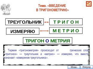 Тема. «ВВЕДЕНИЕ В ТРИГОНОМЕТРИЮ» ТРЕУГОЛЬНИК Т Р И Г О Н М Е Т Р И О ИЗМЕРЯЮ