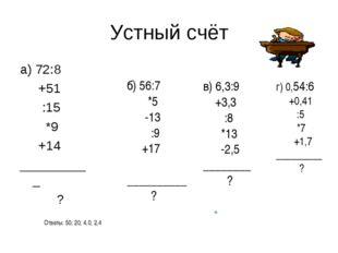 Устный счёт а) 72:8 +51 :15 *9 +14 __________ ? б) 56:7 *5 -13 :9 +17 _______