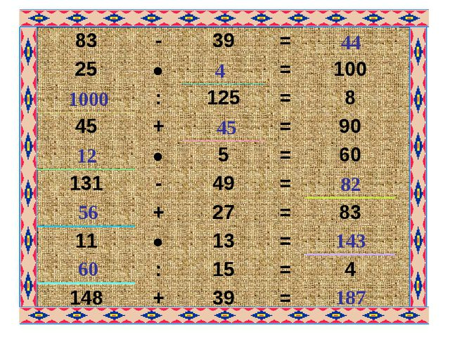 44 4 1000 45 12 82 56 143 60 187 83-39= 25=100 :125=8 45+=90...