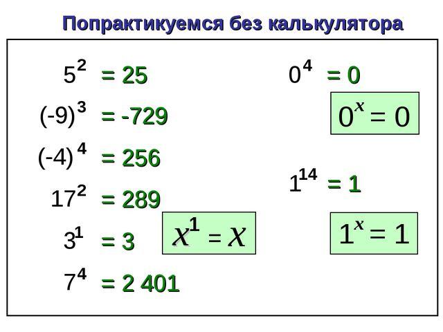 5 2 Попрактикуемся без калькулятора = 25 (-9) 3 = -729 (-4) 4 = 256 17 2 = 28...
