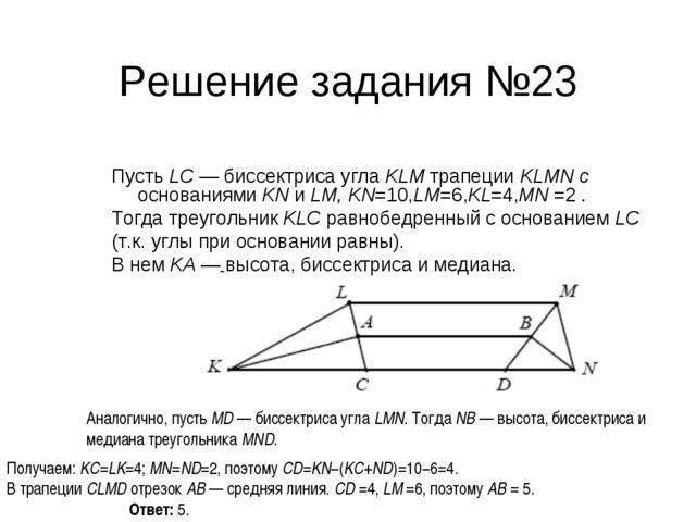 Решение задания №23 Пусть LC — биссектриса угла KLM трапеции KLMN с основания...