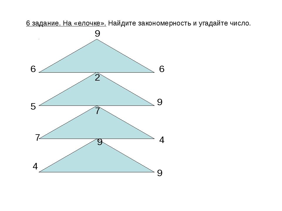 6 задание. На «елочке». Найдите закономерность и угадайте число. 6 9 6 5 2 9...