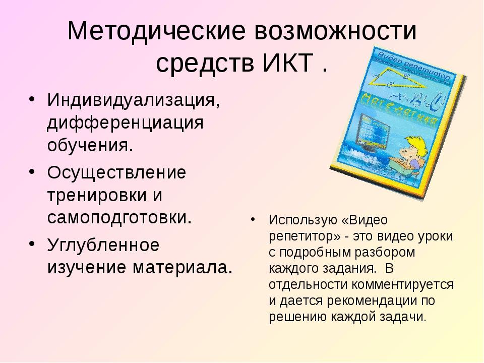 Методические возможности средств ИКТ . Индивидуализация, дифференциация обуче...