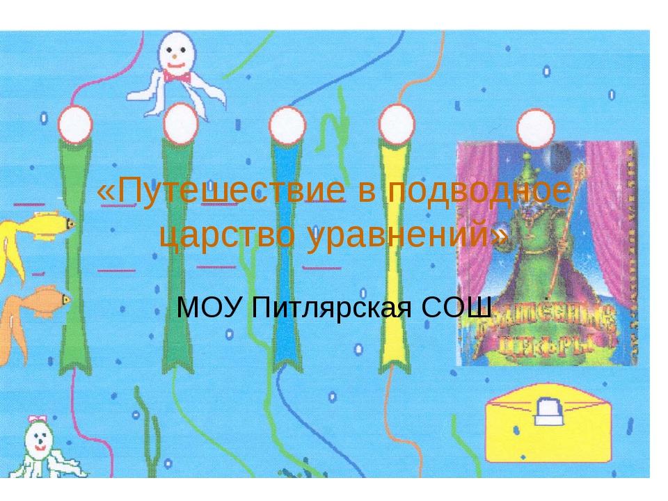«Путешествие в подводное царство уравнений» МОУ Питлярская СОШ