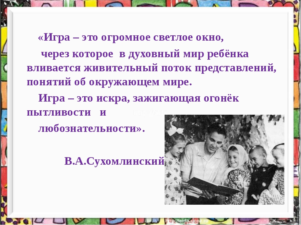 «Игра – это огромное светлое окно, через которое в духовный мир ребёнка влив...