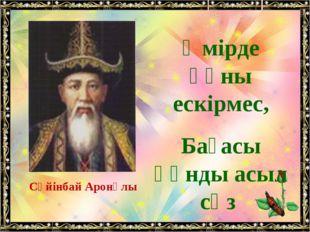 Өмірде құны ескірмес, Бағасы құнды асыл сөз Сүйінбай Аронұлы