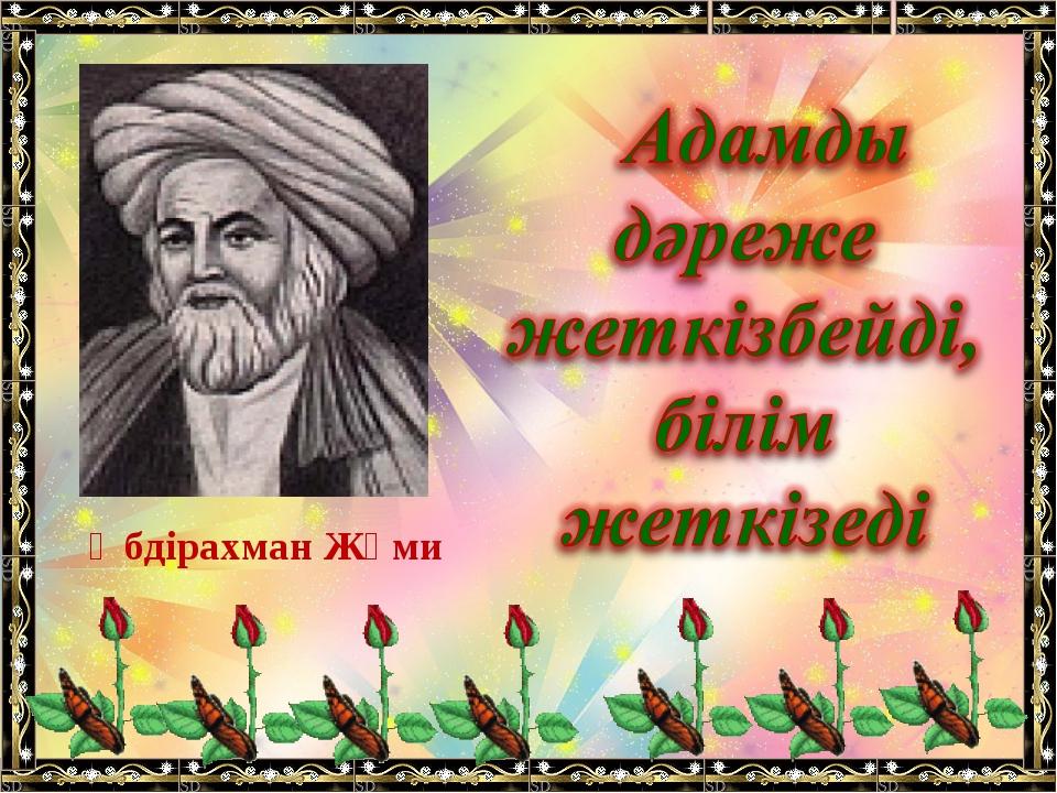 Әбдірахман Жәми