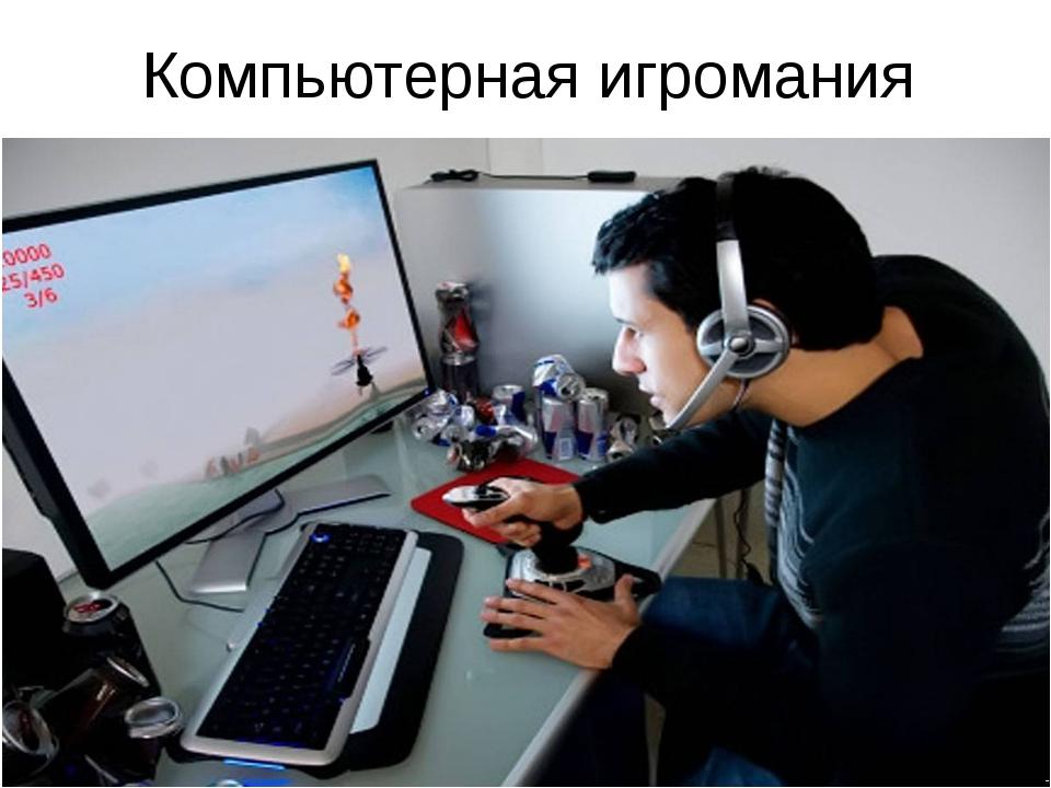 Компьютерная игромания