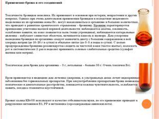 Применение брома и его соединений Токсичность бромидов невелика. Их применяют