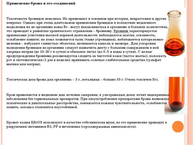 Применение брома и его соединений Токсичность бромидов невелика. Их применяют...