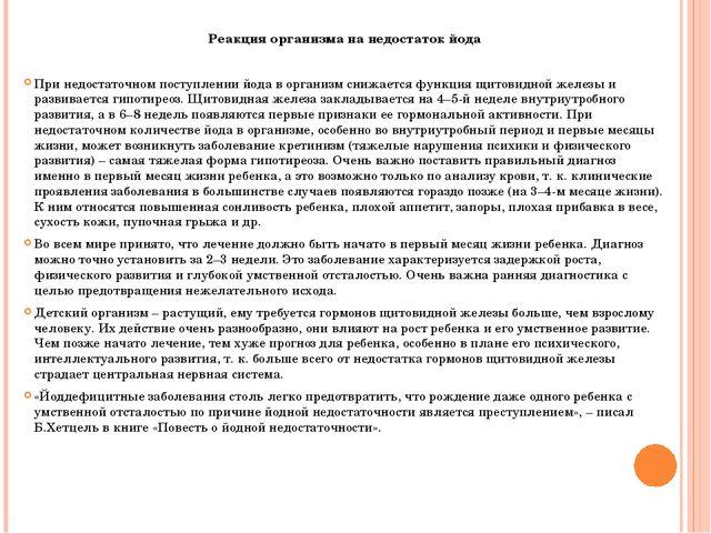 Реакция организма на недостаток йода При недостаточном поступлении йода в ор...