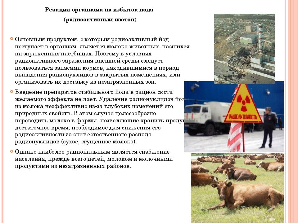 Реакция организма на избыток йода (радиоактивный изотоп) Основным продуктом,...
