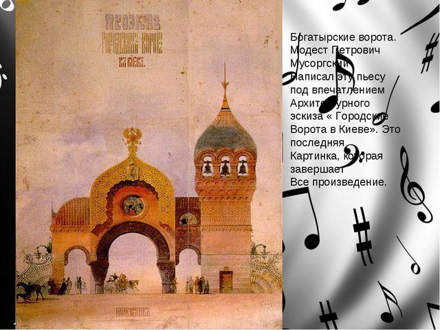 Богатырские ворота. Модест Петрович Мусоргский Написал эту пьесу под впечатле...