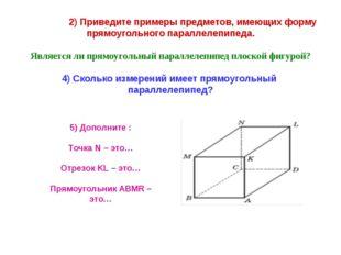 2) Приведите примеры предметов, имеющих форму прямоугольного параллелепипеда