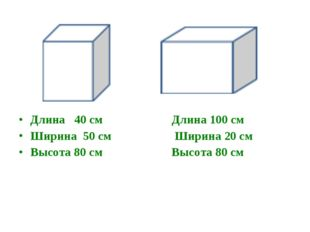Длина 40 см Длина 100 см Ширина 50 см Ширина 20 см Высота 80 см Высота 80 см