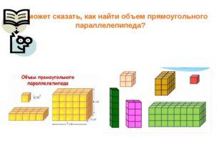 Кто может сказать, как найти объем прямоугольного параллелепипеда?