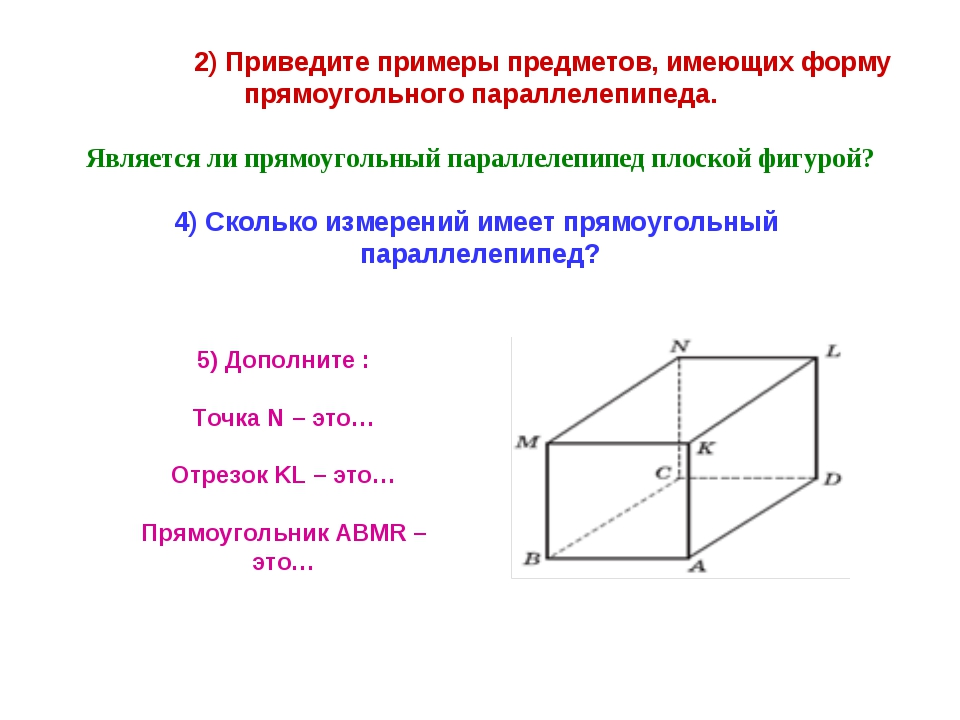 2) Приведите примеры предметов, имеющих форму прямоугольного параллелепипеда...