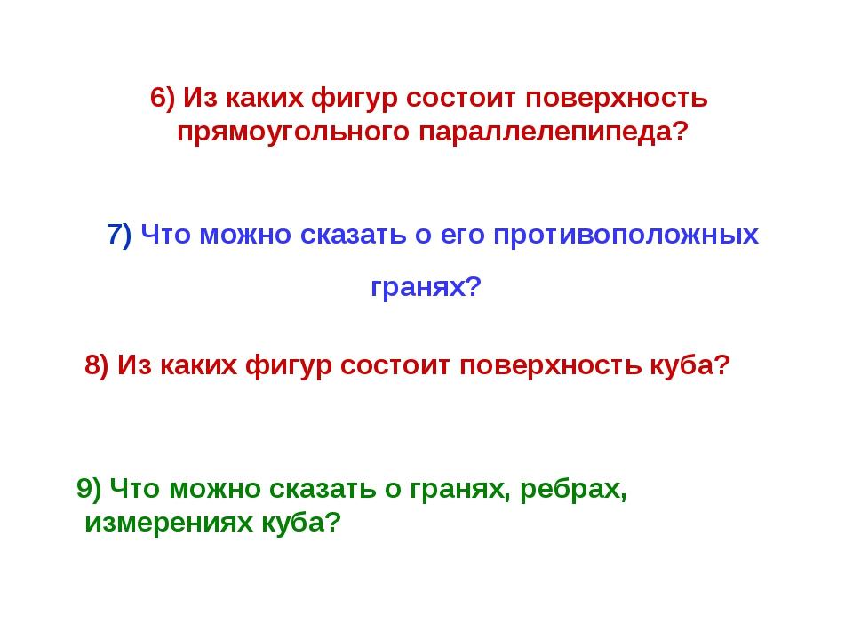 6) Из каких фигур состоит поверхность прямоугольного параллелепипеда? 7) Что...