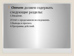 Отчет должен содержать следующие разделы: 1.Введение. 2Отчёт о проделанном и